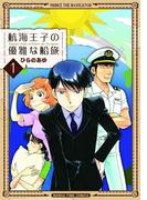 【全1-2セット】航海王子の優雅な船旅(まんがタイムコミックス)