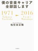 僕の音楽キャリア全部話します 1971 Takuro Yoshida▷2016 Yumi Matsutoya