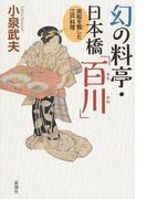 幻の料亭・日本橋「百川」 黒船を饗した江戸料理