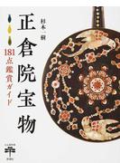 正倉院宝物 181点鑑賞ガイド