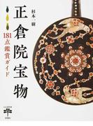 正倉院宝物 181点鑑賞ガイド (とんぼの本)(とんぼの本)