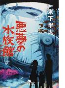 悪夢の水族館 (幻冬舎文庫)