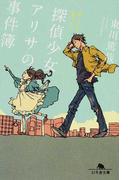 探偵少女アリサの事件簿 溝ノ口より愛をこめて (幻冬舎文庫)(幻冬舎文庫)