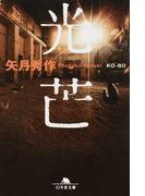 光芒 (幻冬舎文庫)(幻冬舎文庫)