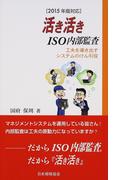 活き活きISO内部監査 2015年版対応 工夫を導き出すシステムのけん引役 改訂版