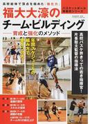 福大大濠のチーム・ビルディング 育成と強化のメソッド (B.B.MOOK バスケットボール強豪校シリーズ)(B.B.MOOK)