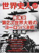 世界史人 完全保存版 VOL.9 陸海空第2次世界大戦のヨーロッパ決戦大図解 (BESTMOOK SERIES)
