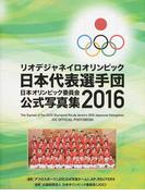 日本オリンピック委員会公式写真集 2016 リオデジャネイロオリンピック日本代表選手団