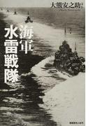 海軍水雷戦隊 駆逐艦と魚雷と軽巡が織りなす大海戦の実相