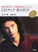 CDブック愛の哲学 松山千春デビュー40周年記念スペシャル
