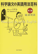 科学論文の英語用法百科 第2編 冠詞用法