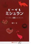 どーでもミシュラン ホントに美味しい北海道に出会う食うんちく