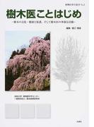 樹木医ことはじめ 樹木の文化・健康と保護、そして樹木医の多様な活動