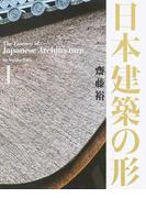 日本建築の形 1