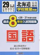 北海道公立高校学校裁量問題過去8年分入試問題集国語 29年春受験用