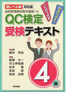 QC検定受検テキスト4級 新レベル表対応版 第2版 (品質管理検定集中講座)