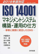 ISO 14001マネジメントシステム構築・運用の仕方 事業と業務に統合したEMS
