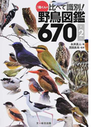 鳥くんの比べて識別!野鳥図鑑670 第2版