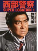 西部警察SUPER LOCATION 日本全国縦断ロケ 1 静岡編