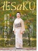 和の生活マガジン 花saku 2016年10月号