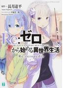 Re:ゼロから始める異世界生活 Re:zeropedia (MF文庫J)(MF文庫J)