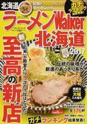ラーメンWalker北海道 2017 (ウォーカームック)(ウォーカームック)
