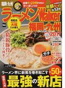 ラーメンWalker福岡・九州 2017 (ウォーカームック)(ウォーカームック)