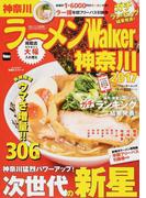 ラーメンWalker神奈川 2017