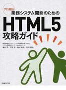 業務システム開発のためのHTML5攻略ガイド プロ直伝