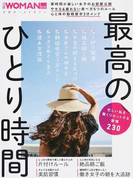 最高のひとり時間 忙しい私を賢くリセットする習慣230 (日経ホームマガジン)(日経ホームマガジン)