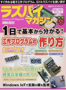 ラズパイマガジン 2016年12月号 (日経BPパソコンベストムック)(日経BPパソコンベストムック)