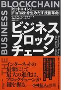 ビジネスブロックチェーン ビットコイン、FinTechを生みだす技術革命