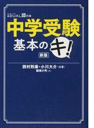 中学受験基本のキ! 新版 (日経DUALの本)