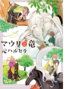 【全1-2セット】マウリと竜(ビーボーイコミックス デラックス)