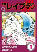 【1-5セット】THEレイプマン