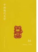 中国現代文学 16(2016Autumn)