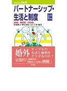 パートナーシップ・生活と制度 結婚、事実婚、同性婚 増補改訂版 (プロブレムQ&A)