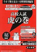 高校入試虎の巻東京都版 平成29年度受験