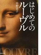 はじめてのルーヴル (集英社文庫)(集英社文庫)