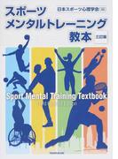 スポーツメンタルトレーニング教本 3訂版