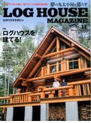 LOG HOUSE MAGAZINE 2016年 11月号 [雑誌]