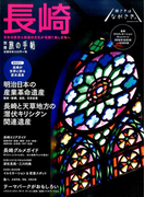 別冊 旅の手帖 2016年 10月号 [雑誌]