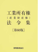 工業所有権〈産業財産権〉法令集 2巻セット