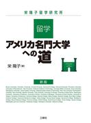 留学・アメリカ名門大学への道