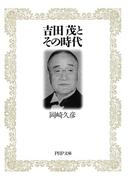 吉田茂とその時代(PHP文庫)