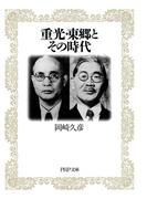 重光・東郷とその時代(PHP文庫)