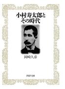 小村寿太郎とその時代(PHP文庫)