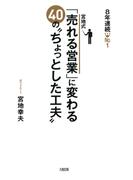 """8年連続No.1 宮地式「売れる営業」に変わる40の""""ちょっとした工夫""""(大和出版)(大和出版)"""