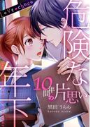 Love choco~危険な年下 10年間の片思い(恋愛ショコラ)