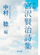 新編 宮沢賢治詩集(角川文庫)